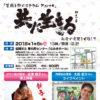 2018年1月6日「福岡おやじたい」主催のイベントがありました